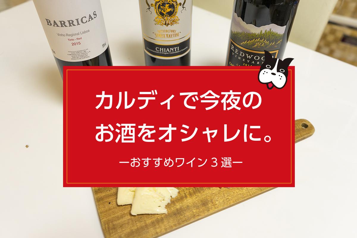 カルディで今夜のお酒をオシャレに。おすすめワイン3選